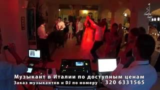 Русский музыкант и диджей на свадьбу в Италии / Ведущий и музыкант на свадьбу в Италии