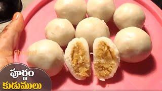 poornam kudumulu | Sweet Kudumulu | Poornam Undrallu Vinayaka Chaviti / Vinayaka Chaturthi Special