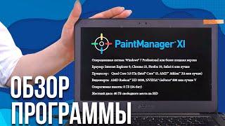 Paint manager XI. Обзор программы для колориста.