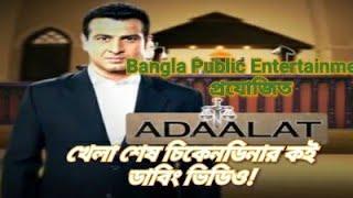 খেলা শেষ চিকেন ডিনার কই।bangla new funny adalot dubbing video 2019/bangla public entertainment.