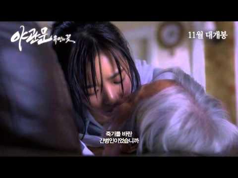 [야관문: 욕망의 꽃] 19금 스페셜 예고편 Passion Flower (Movie - 2013) trailer