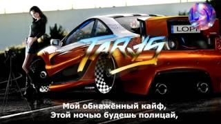 Taras Обнаженный Кайф NEW TEXT VIDEO