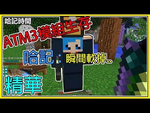 【繁星】Minecraft ATM3 模組生存 || 哈記 : 瞬間軟掉 【精華】 - YouTube