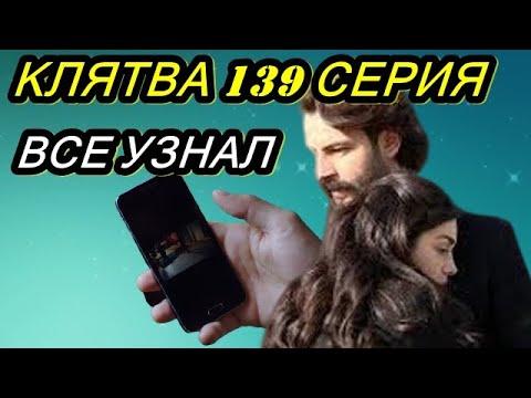 КЛЯТВА 139 СЕРИЯ / ЭМИР УВИДЕЛ ВИДЕО !  ИМПЕРИЯ ДЖАВИДАН РУШИТСЯ!
