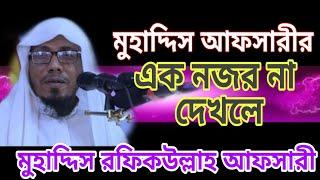 Download Video এক নজর না দেখলে মোহাদ্দিস রফিকুল্লাহ আফসারী হুজুর MP3 3GP MP4