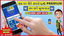 LIC किस्त घर बैठे जमा करें | Pay LIC Premium online using LIC Paydirect App | 2018