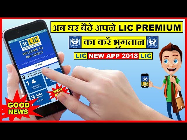 LIC ????? ?? ???? ??? ???? | Pay LIC Premium online using LIC Paydirect App | 2018