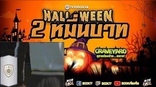 FIFA ONLINE4 : Houki เติมกิจกรรม Halloween 2หมื่น Icon มา