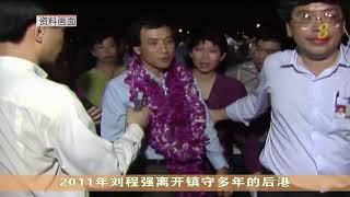 【新加坡大选】刘程强政治生涯回顾