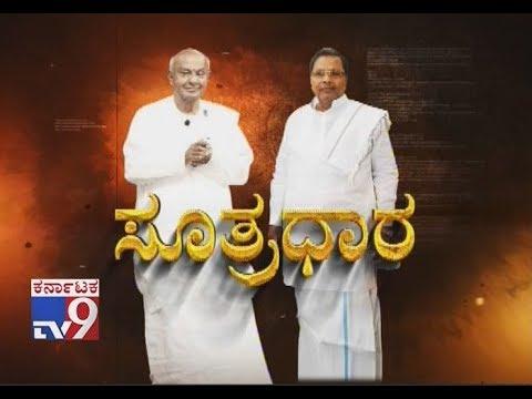 `Suthradhara`: Siddaramaiah & HD Deve Gowda Master Mind Behind Govt Formation In K'taka