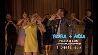 Артур Пирожков - Либо Любовь | Пародия - кавер - Love Story ВОВА + ЛЕНА 01 09 2018