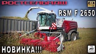 Новый кормоуборочный комбайн RSM F 2650 с жаткой 75 м   уборка кукурузы на силос