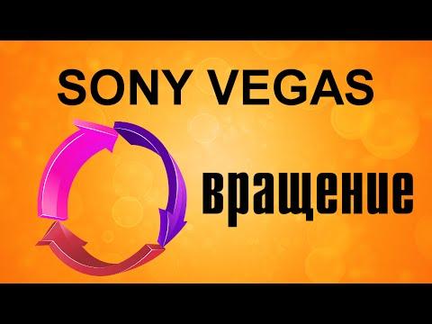 Вращение текста. Эффектная анимация в Sony Vegas. Уроки видеомонтажа.