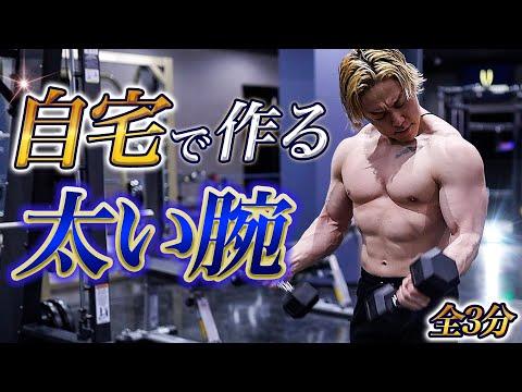 ダンベルと自重で腕を太くする筋トレメニュー【3分6種目で前腕も鍛えられます】