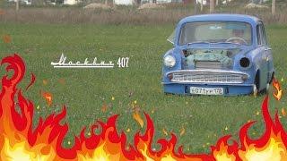 Москвич 407 - легенда живёт!