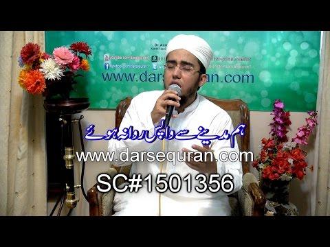 (SC#1501356) Naat ''Hum Madiney Say Wapis Rawana Hoye'' - Hafiz Abdul Qadir