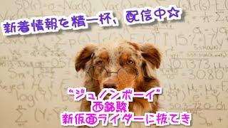 オスカープロモーション所属で高校3年生の新人俳優・西銘駿(にしめしゅ...