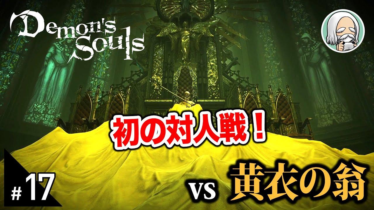 【PS5版 デモンズソウル】初見攻略#17 初の対人戦でまさかの…!?スーパーリジェネマンの力が今試される【Demon's Souls】