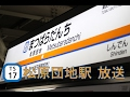 【消滅】松原団地駅 ミニ自動放送集 の動画、YouTube動画。