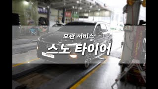 대전 타이어 싼타페TM 스노타이어 보관 서비스 금호 윈…
