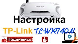 Настройка роутера TP-Link TL-WR740N(Всем привет! В сегодняшнем видео настрайваю вай фай роутер TP-Link TL-WR740N ПОХОЖИЕ ВИДЕО: Замена глючного Свича..., 2015-10-12T20:53:21.000Z)