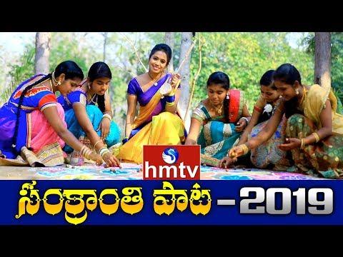 Sankranthi Special Song 2019 | Sankranti Full Song | hmtv