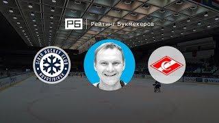 Прогноз Алексея Бадюкова: «Сибирь» — «Спартак»