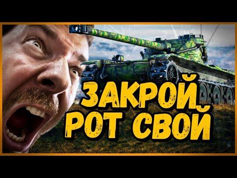 БЕДОЛАГИ ХОТЕЛИ СПОКОЙНО ПОИГРАТЬ, НО ТУТ ЗАШЁЛ БИЛЛИ - Приколы в World of Tanks