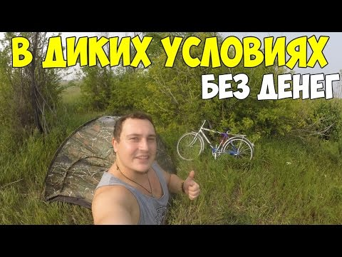 Без денег в диких условиях на велосипеде с палаткой!