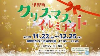 津野町クリスマスイルミナイト