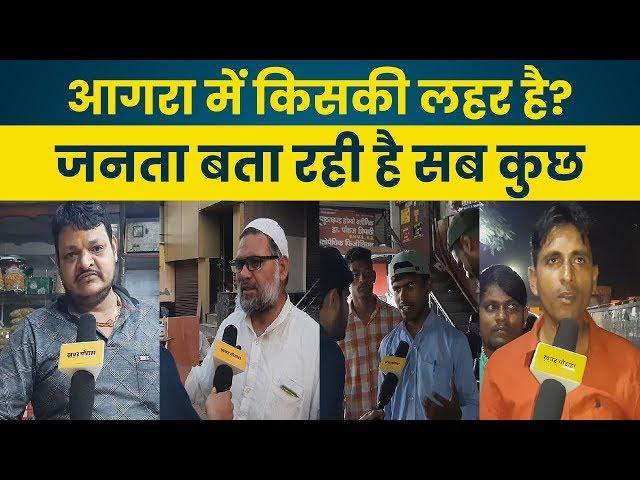 Agra की जनता की ज़ुबानी जानिए क्या है यहां पर Loksabha Elections 2019 का माहौल    Public Opinion