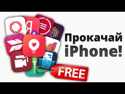 Это — 10 ЛУЧШИХ приложения на IPhone... БЕСПЛАТНО + ссылки