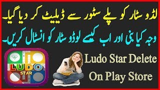 Why Ludo Star Game Deleted On Play Store  HOW TO INSTALL LUDO STAR GAME 
