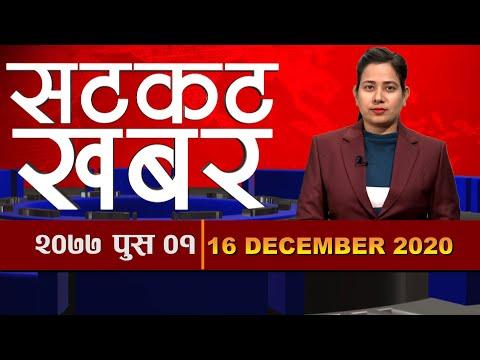 Short-Cut Khabar :Nepal live 16 DECEMBER 2020 || सटकट खबर: नेपाल लाइभ २०७७–०९–०१ ||