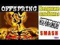 Великие альбомы The Offspring Smash 1994 Обзор рецензия mp3