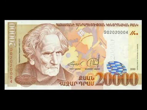 Деньги мира Армянский драм