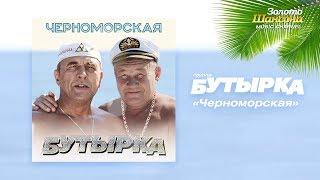 Премьера  Весны 2018 Бутырка Черноморская  Видеостудия Джонсон