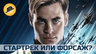 Стартрек: Бесконечность – Обзор Фильма