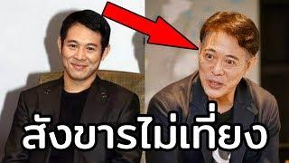 สังขารไม่เที่ยง !! ดาราฮ่องกง อดีต vs ปัจจุบัน มาดูว่าเขาจะเปลี่ยนไปแค่ไหน