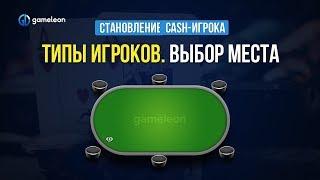 Становление CASH-игрока. Урок №7. Типы игроков. Выбор места