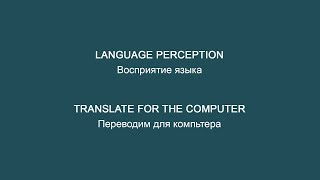How to learn a language faster? Part two. Language perception.