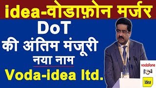 DoT Grant Clearance to Idea Vodafone Merger with Name Vodafone idea Ltd