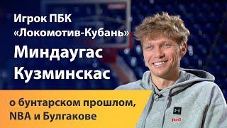 «Факты. Спорт». Герой недели. Игрок ПБК «Локомотив-Кубань» Миндаугас Кузминскас