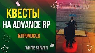 Advance RP White #7 - Прохождение квестов и восстановление в полицию! [GTA SAMP]