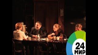 «Васса Железнова» на Тбилисской сцене - МИР 24