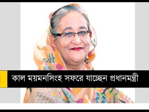কাল ময়মনসিংহ সফরে যাচ্ছেন প্রধানমন্ত্রী || Prime Minister Sheikh hasina