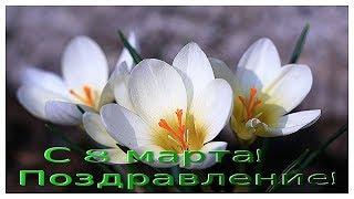 8 марта день весенний! Поздравление с 8 марта.