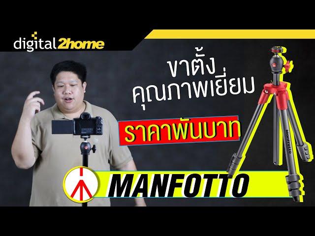Manfrotto Compact Light ขาตั้ง Manfrotto ราคาประหยัดมาพร้อมฟังก์ชั่นแสนดี ตัวเล็กน่ารักแถมเบามากๆ