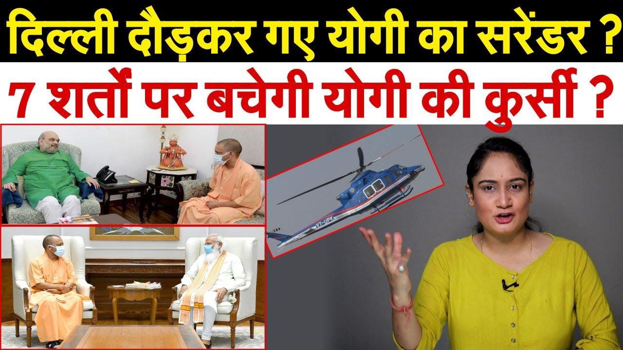 दिल्ली दौड़कर गए योगी का सरेंडर ? 7 शर्तों पर बचेगी योगी की कुर्सी ?