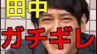 ココリコ田中のクズ行為.